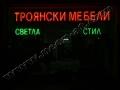 troianski-mebeli-svetla-stil-1-1