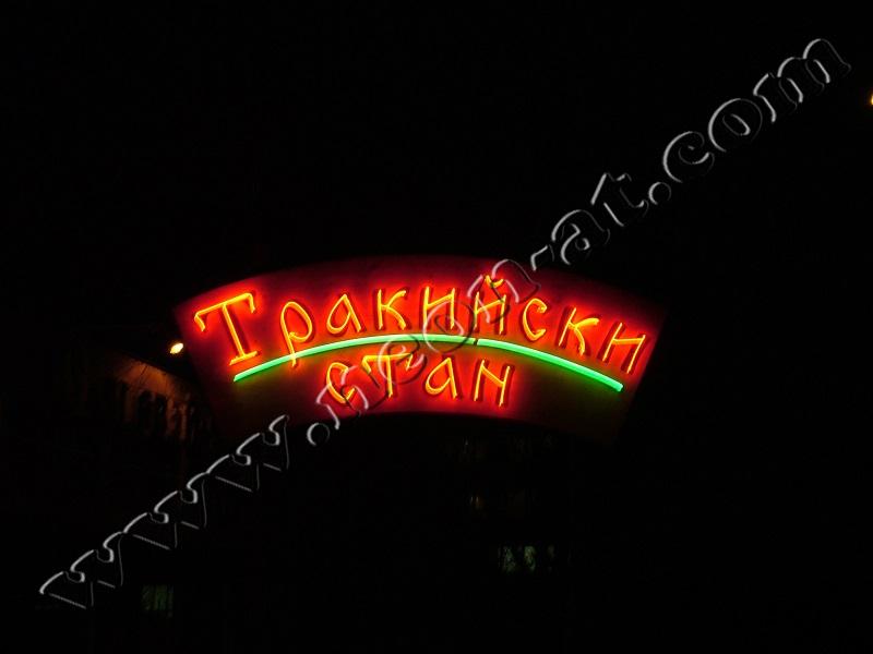 trakiiski-stan-1