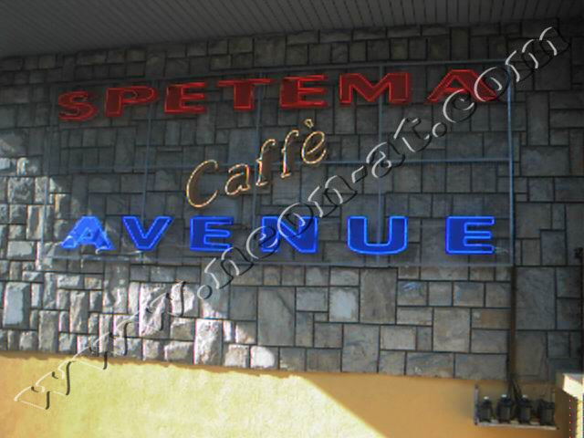 Avenue spetema kafe-1