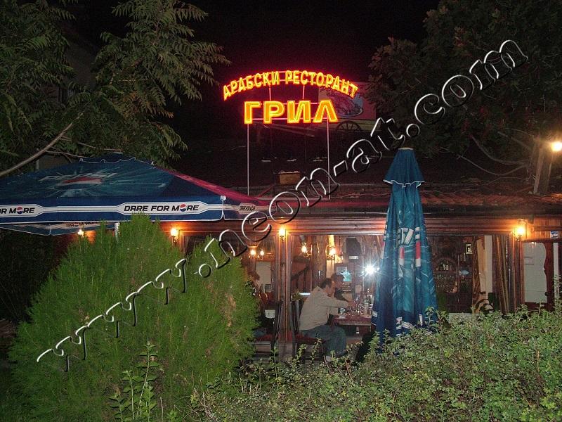 arabski restorant gril -2