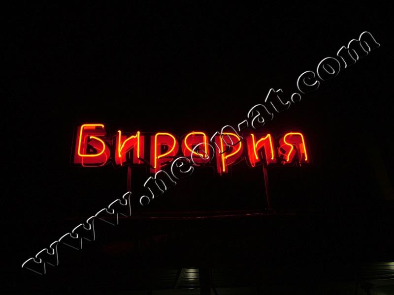 biraria-1 (1)