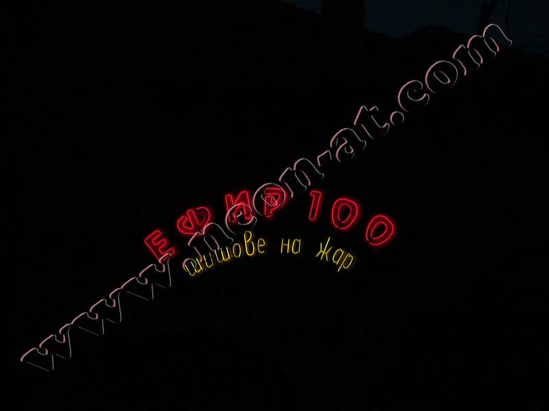efir 100-10