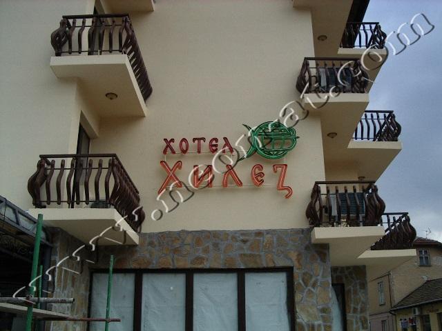 hotel hilez 2-1