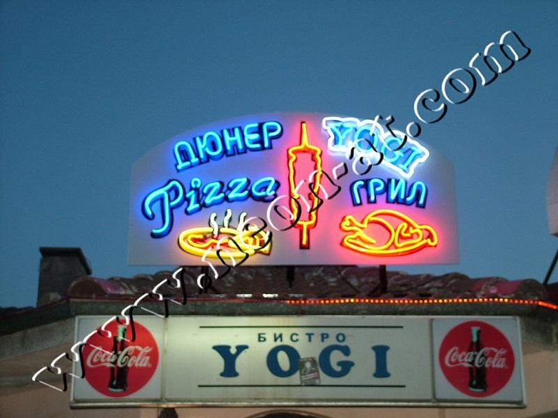 piza yogi-2