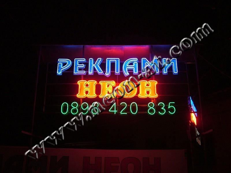 reklami neon-1