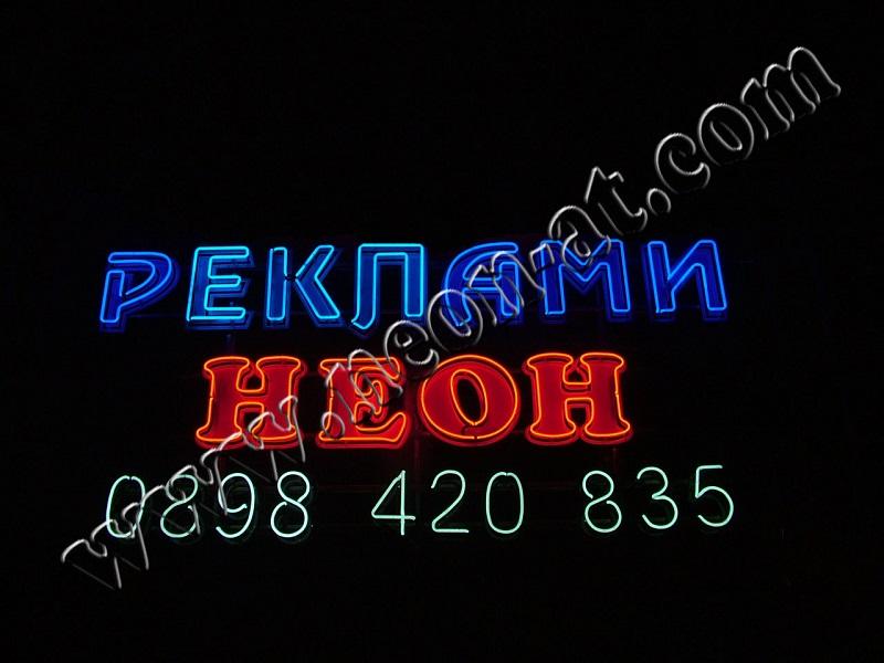 reklami neon-2