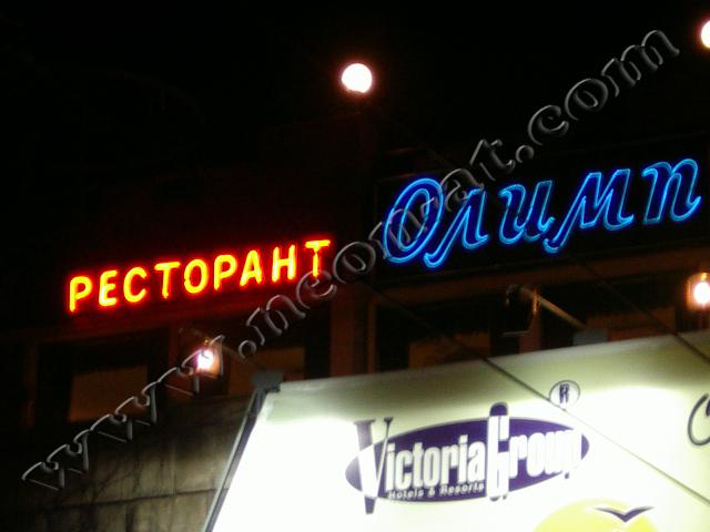 restaurant olimp 1-1