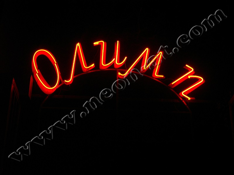 restaurant olimp 2-1
