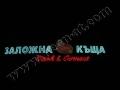 zalojna-kashta-trakia-1