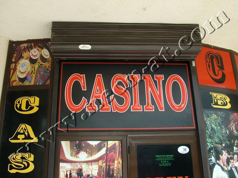 casino haskovo3-1