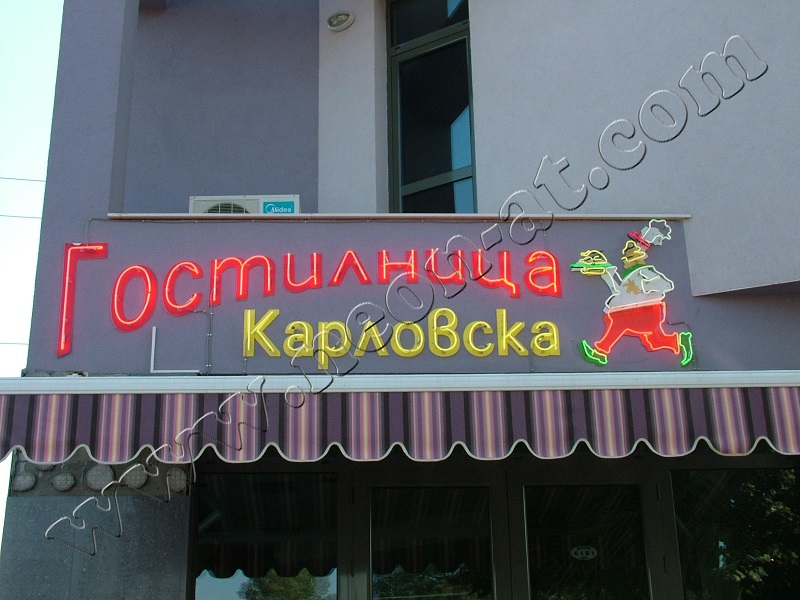 gostilnitsa karlovska-1
