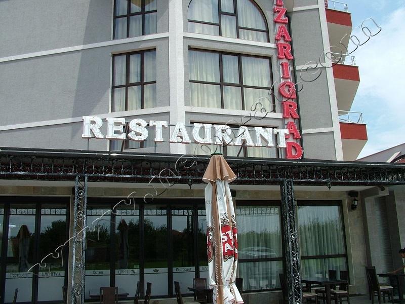 hotel tsarigrad -4