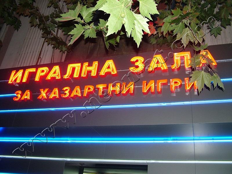 igralna zala za hazartni igri -4