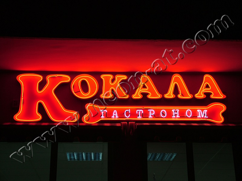 kokala gastronom-1