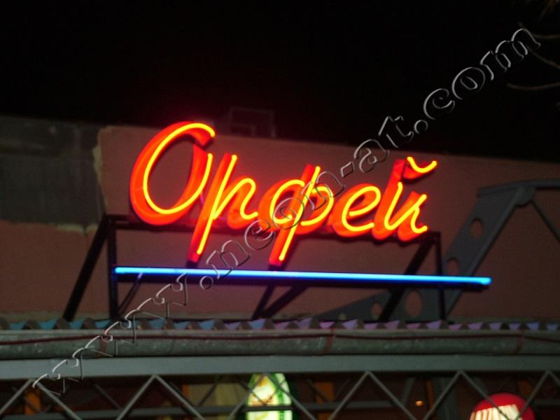 orfei p-v-1