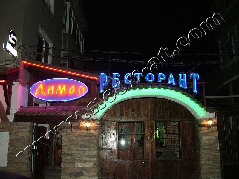 restaurant dimara 2-1